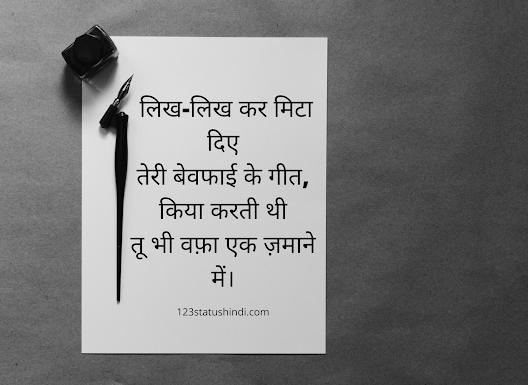 Bewafa Status For  Facebook in Hindi