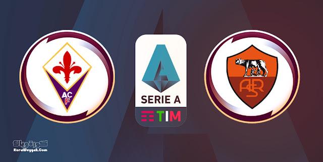 نتيجة مباراة روما وفيورنتينا اليوم 22 أغسطس 2021 في الدوري الايطالي