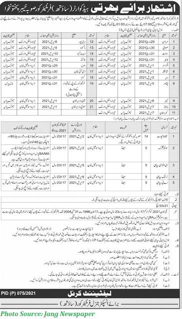 FC (Frontier Corps) South KPK Headquarter Jobs 2021 - Latest FC Jobs 2021 KPK Peshawar