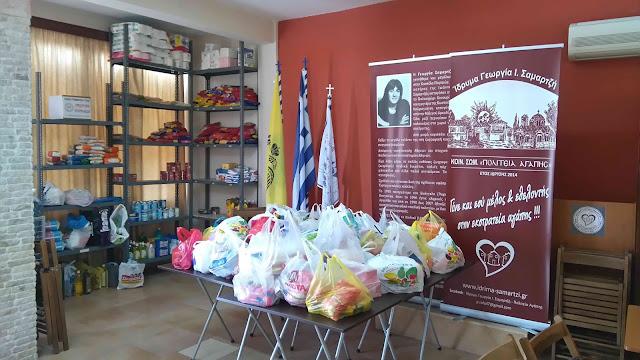 Το Ίδρυμα Γεωργία Σαμαρζή «Πολιτεία Αγάπης» συγκεντρώνει τρόφιμα και είδη πρώτης ανάγκης