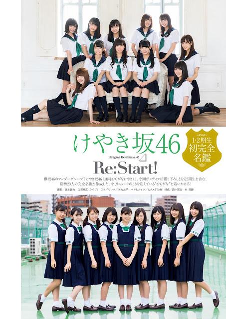 けやき坂46 Hiragana Keyakizaka46 Weekly Playboy No 45 2017 Pics