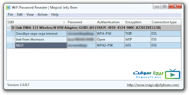 تحميل برنامج معرفة كلمة سر الواي فاي للكمبيوتر