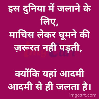 Quotes Images Download on Life in Hindi