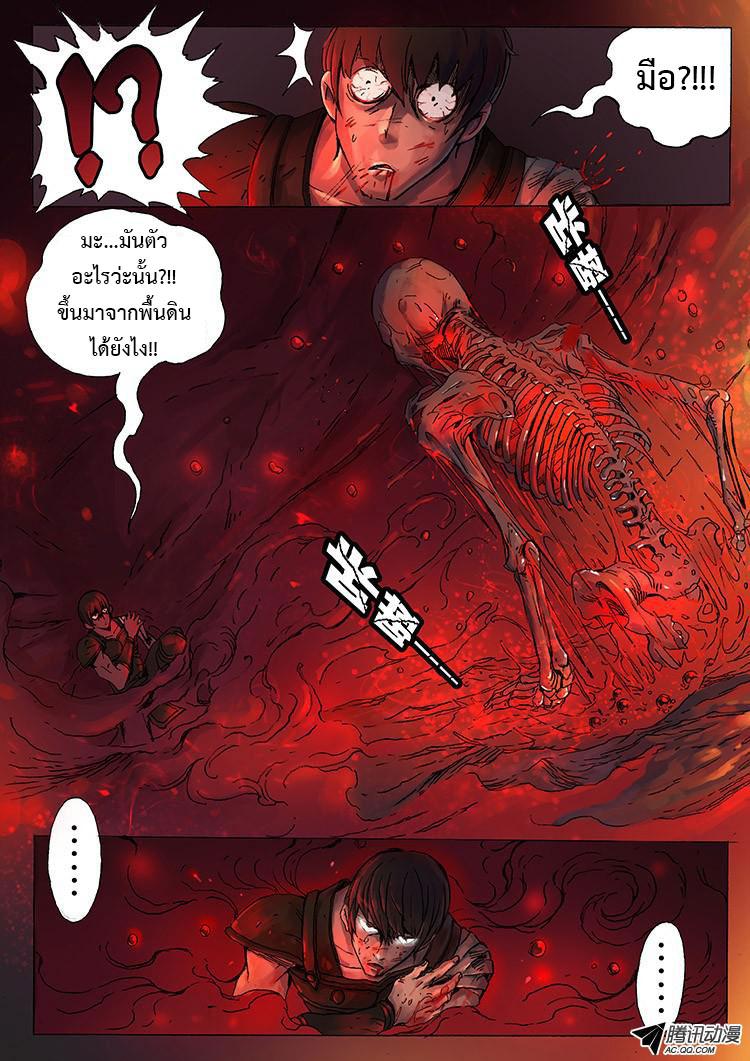 อ่านการ์ตูน Tangyan in the other world 5 ภาพที่ 6