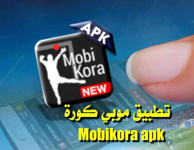 تحميل برنامج موبى كورة اخر اصدار Mobikora APK للاندرويد و الحاسوب