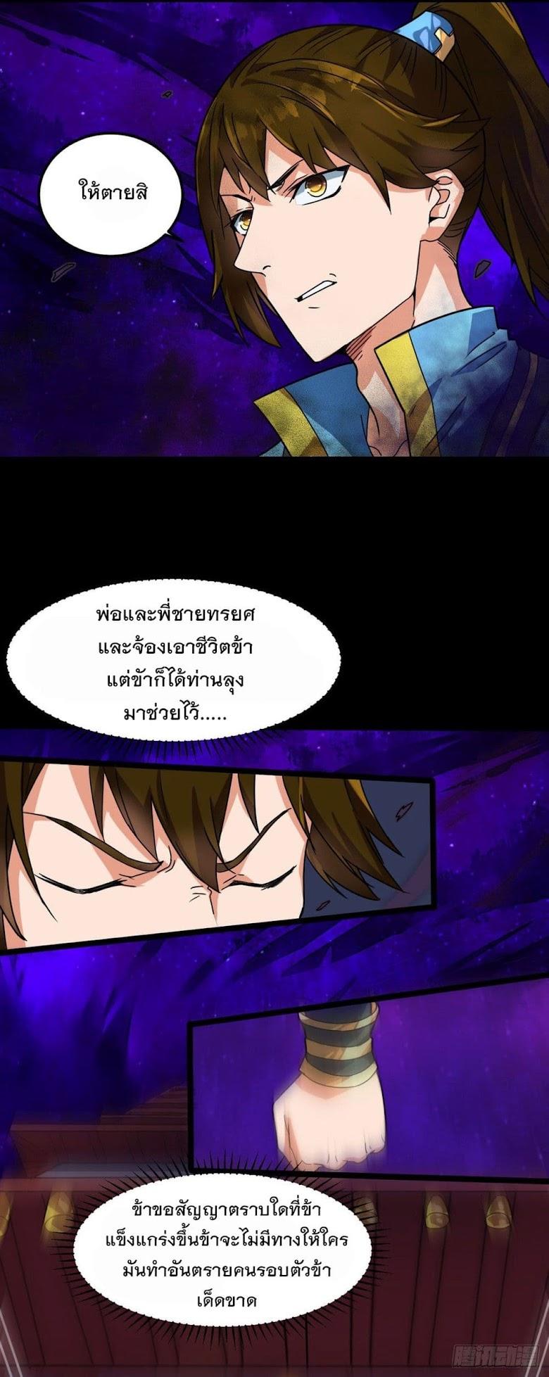 Danwu Supreme - หน้า 14