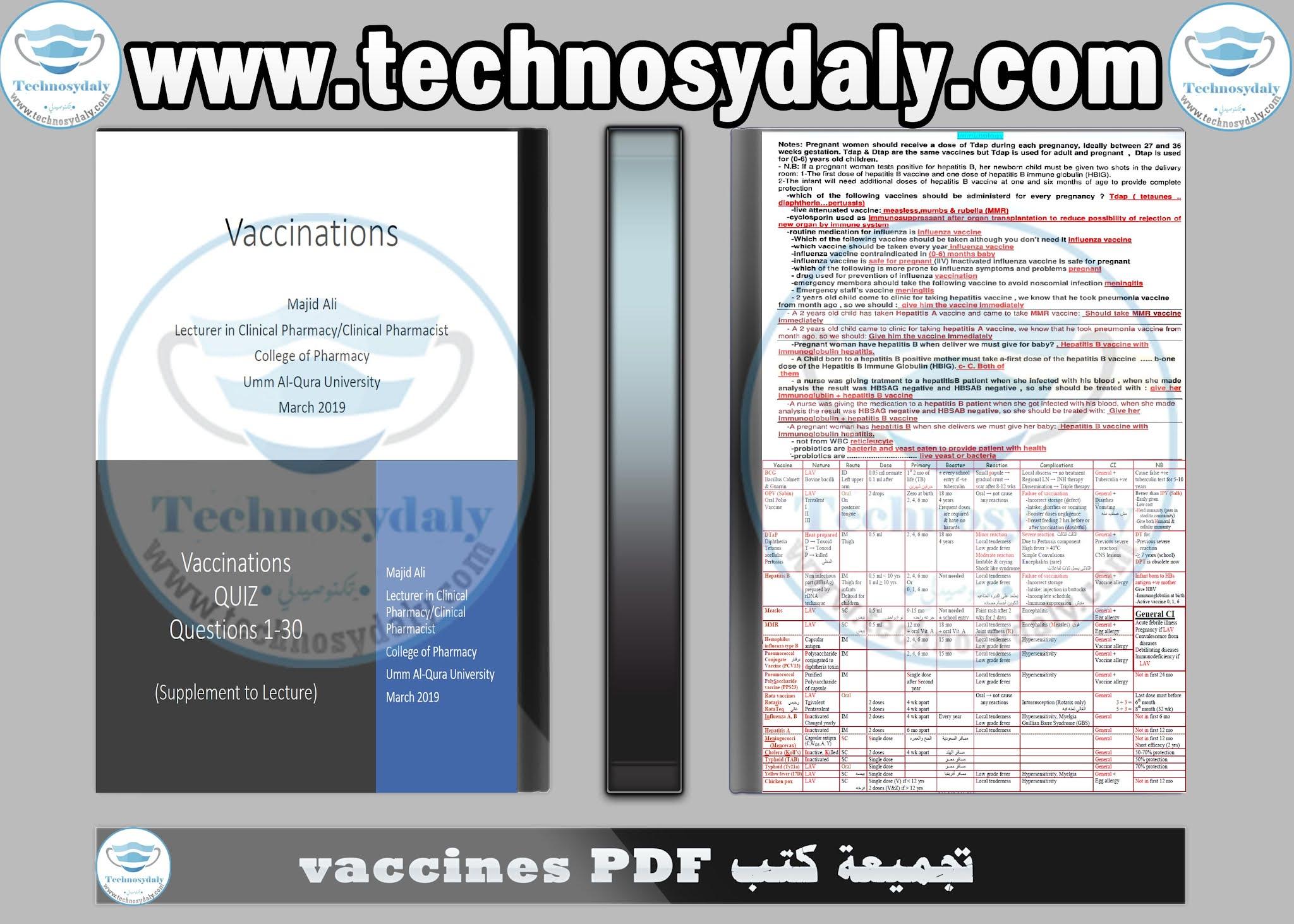 تجميعة كتب vaccines PDF