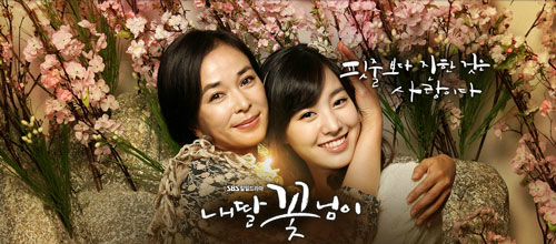 Sinopsis Drama Korea My Daughter the Flower (2011)