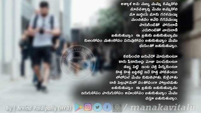 Telugu kavithalu on life sms