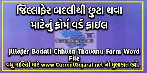 Jillafer Badali Thi Chhuta Thava Mate Araji Word File