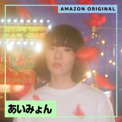 Aimyon あいみょん - Supergirl スーパーガール lyrics lirik 歌詞 arti terjemahan kanji romaji indonesia translations digital single