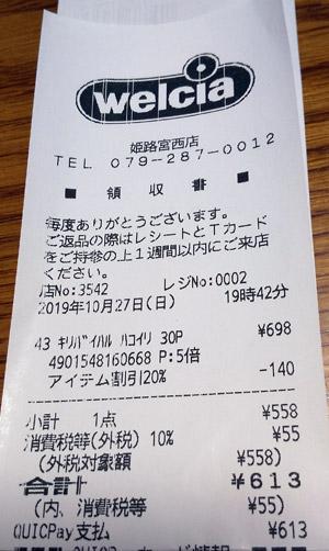 ウエルシア 姫路宮西店 2019/10/27 のレシート