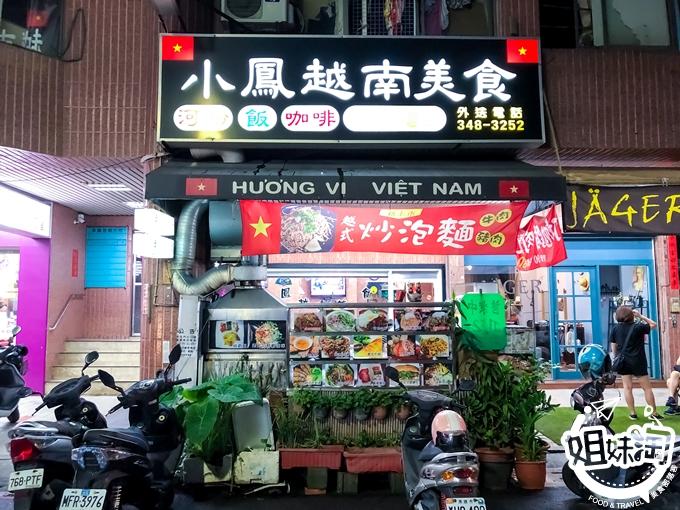 小鳳越南美食 高雄 美食 高鐵