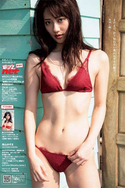 Kazusa Okuyama 奥山かずさ, Weekly Playboy 2019 No.22 (週刊プレイボーイ 2019年22号)