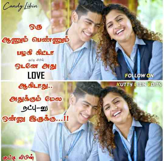 Tamil Friendship quotes | நட்பு மேற்கோள்கள்