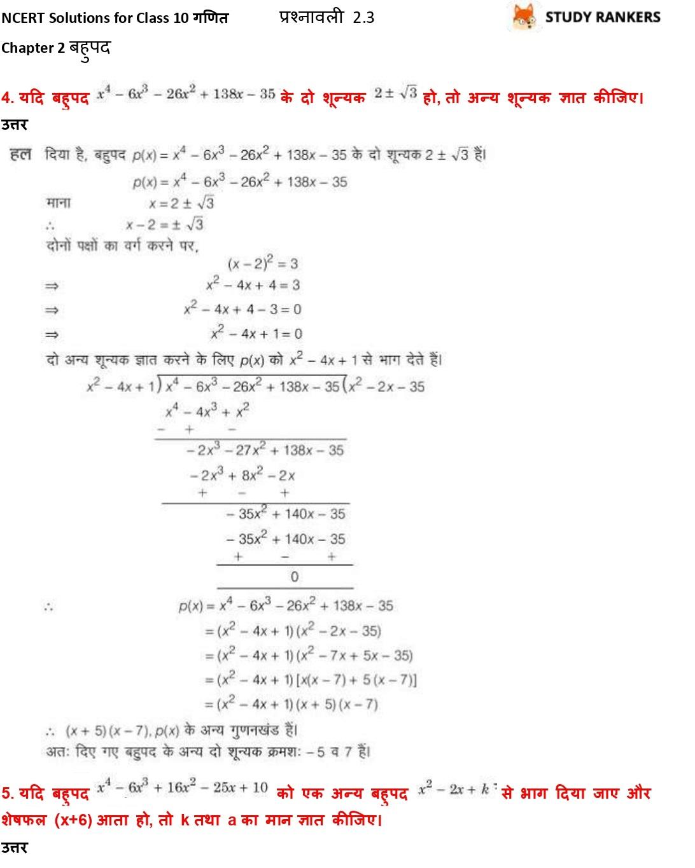 NCERT Solutions for Class 10 Maths Chapter 2 बहुपद प्रश्नावली 2.3 Part 3