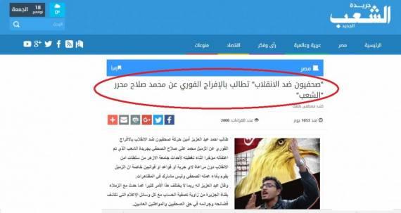 أرشيفية-جريدة-الشعب-تطالب-بالأفراج-الفوري-عن-محمد-صلاح-محرر-جريدة-الشعب-كالتشر-عربية