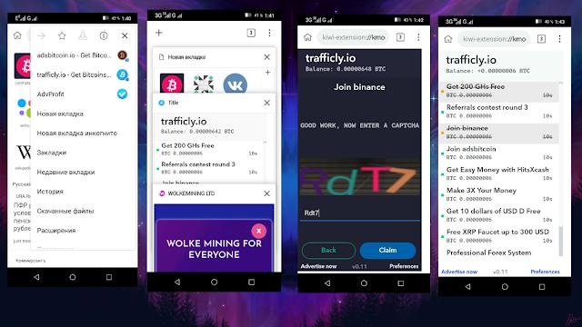 trafficlyio мобильное приложение