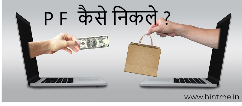 How To Withdrawal PF In Hindi