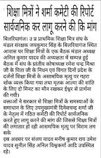 शिक्षामित्रों का भविष्य हुआ उज्जवल देखिए डॉ दिनेश शर्मा की कमेटी की बड़ी खुशखबरी Shikshamitra Do Dinesh Sharma News