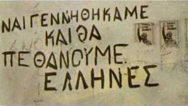 Ενωμένοι αντιστεκόμαστε για την Κύπρο