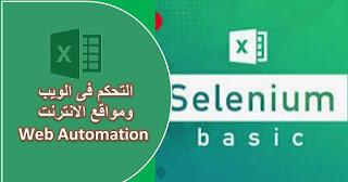 التحكم في الويب ومواقع الانترنت Web Automationوشرح اداة السيلينيوم Selenium Basic