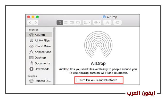 برنامج AirDrop