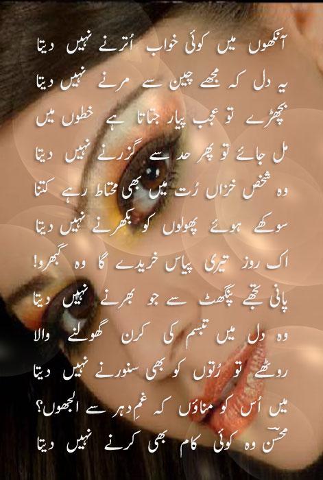 lucy nine designed top urdu ghazals poetry