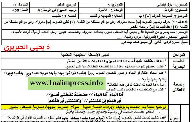 جذاذات الاسبوع.4.الوحدة.1.قراءة.حرف الباء.المفيد في اللغة العربية للمستوى الأول