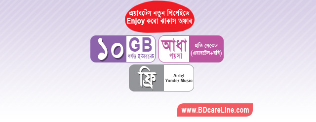 Airtel New Sim Offer 10GB Free Internet and Call Rate Offer