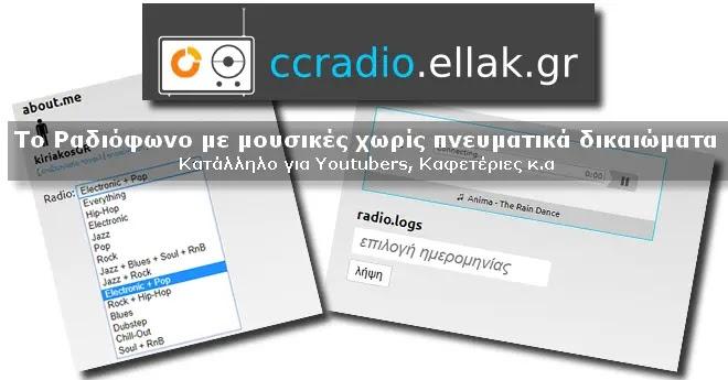 ccradio.ellak.gr:  Ένα Διαδικτυακό Ραδιόφωνο, απαλλαγμένο από πνευματικά δικαιώματα