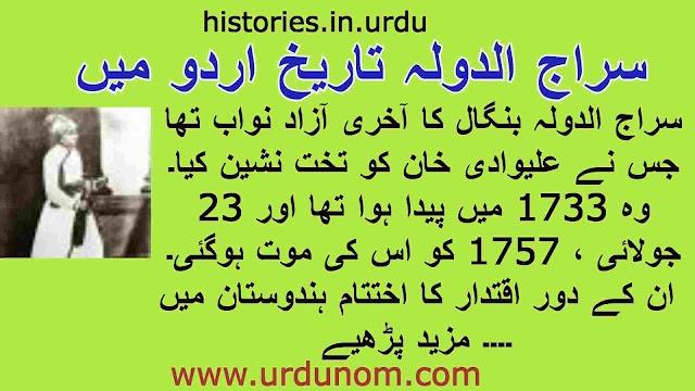 سراج الدولہ  تاریخ اردو میں | Siraj ud Daula History in Urdu
