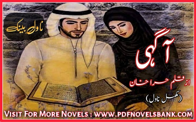 Agahi Novel by Hira Khan Complete Pdf Download