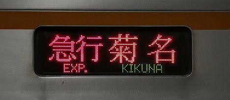 東急東横線 急行 菊名行き5 東京メトロ7000系