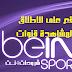 أفضل موقع على الاطلاق لمشاهدة قنوات Bein Sport مجانا وبجودة عالية HD