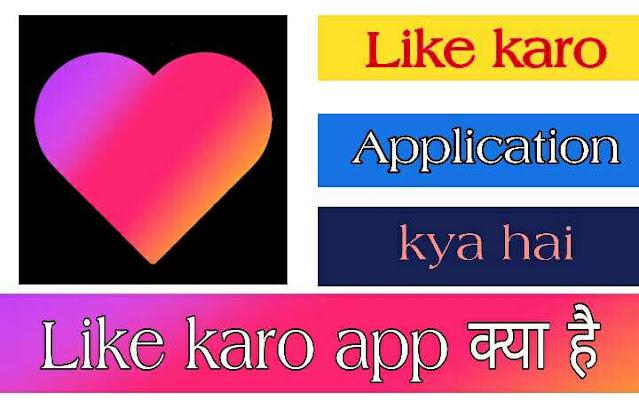 Like karo app क्या है इसे कैसे download करें?