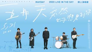 【直播】2020 五月天 突然好想見到你 線上演唱會 LIVE