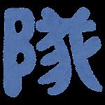 「隊」のイラスト文字