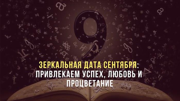 Зеркальная дата сентября: привлекаем успех, любовь и процветание 09.09. Любовь, Настроение, Финансы