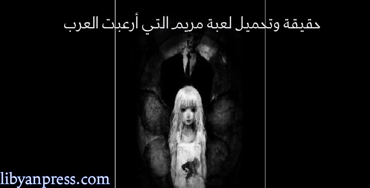 حقيقة وتحميل لعبة مريم التي أرعبت العرب