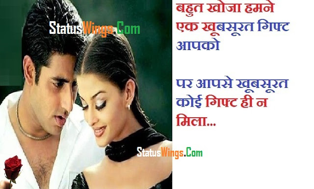 love status, romantic status, gift shayari in hindi, romantic shayari hindi, love shayari image, romantic shayari for boyfriend, beautiful hindi love shayari, love shayari in hindi for girlfriend 120, shayari on giving gift, shayari on giving gift in hindi,