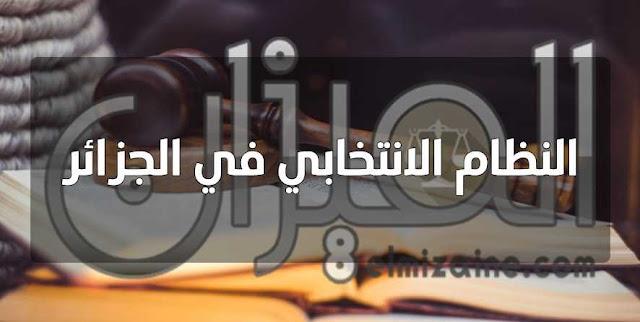 النظام الانتخابي في الجزائر