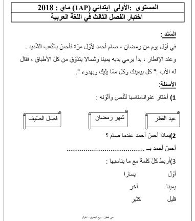النموذج 25: اختبارات اللغة العربية السنة الأولى ابتدائي الفصل الثالث