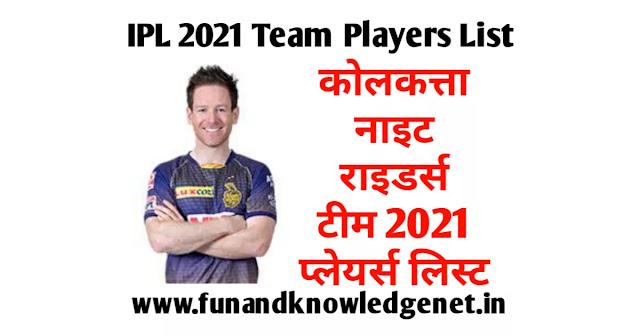 Kolkata Knight Riders 2021 Players List in Hindi - कोलकत्ता नाइट राइडर्स प्लेयर्स लिस्ट 2021