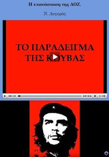 http://www.lygeros.org/articles.php?n=9516&l=gr
