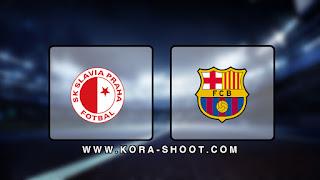 مشاهدة مباراة برشلونة وسلافيا براغ بث مباشر 05-11-2019 دوري أبطال أوروبا