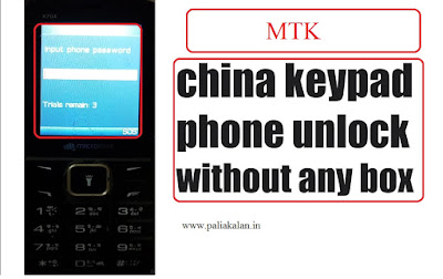 how to unlock keypad phone