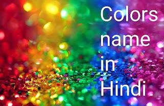 Colors name in Hindi