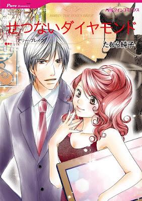 [Manga] せつないダイヤモンド Raw Download