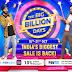Flipkart এর Big Billion Days 2020 সেল  ১৬ অক্টোবর থেকে শুরু হচ্ছে বিস্তারিত জেনে নিন ??